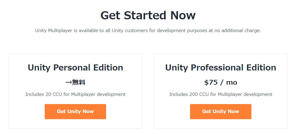 Unity Multiplayerの料金について